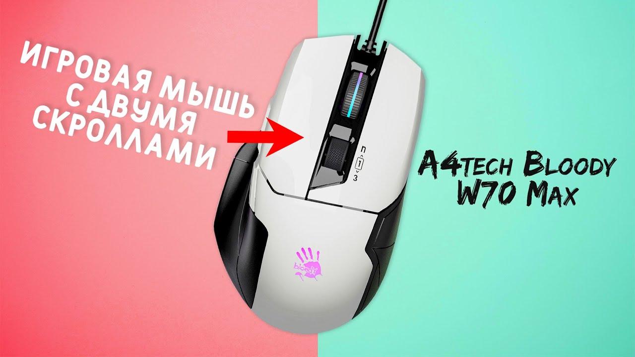 A4tech Bloody W70 Max | Игровая мышь с двумя скроллами